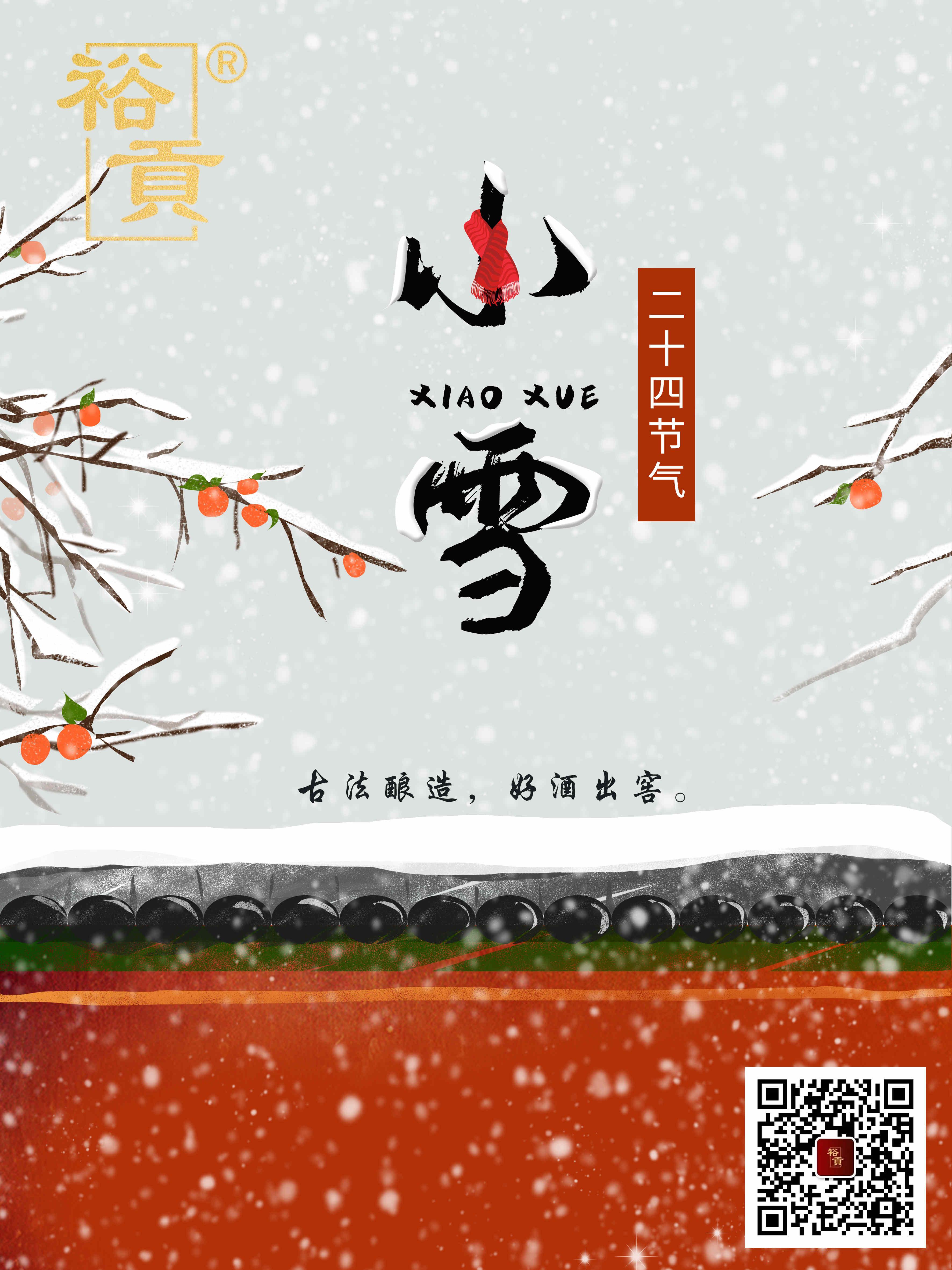 小雪节气城墙海报海报_副本.jpg